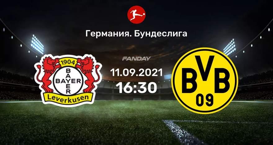 Бундеслига (4 тур): «Байер» (Леверкузен) - «Боруссия» (Дортмунд). Перед матчем.
